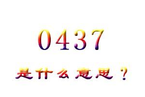 0437是什么意思