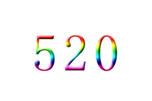 520是什么意思