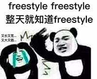 freestyle表情包